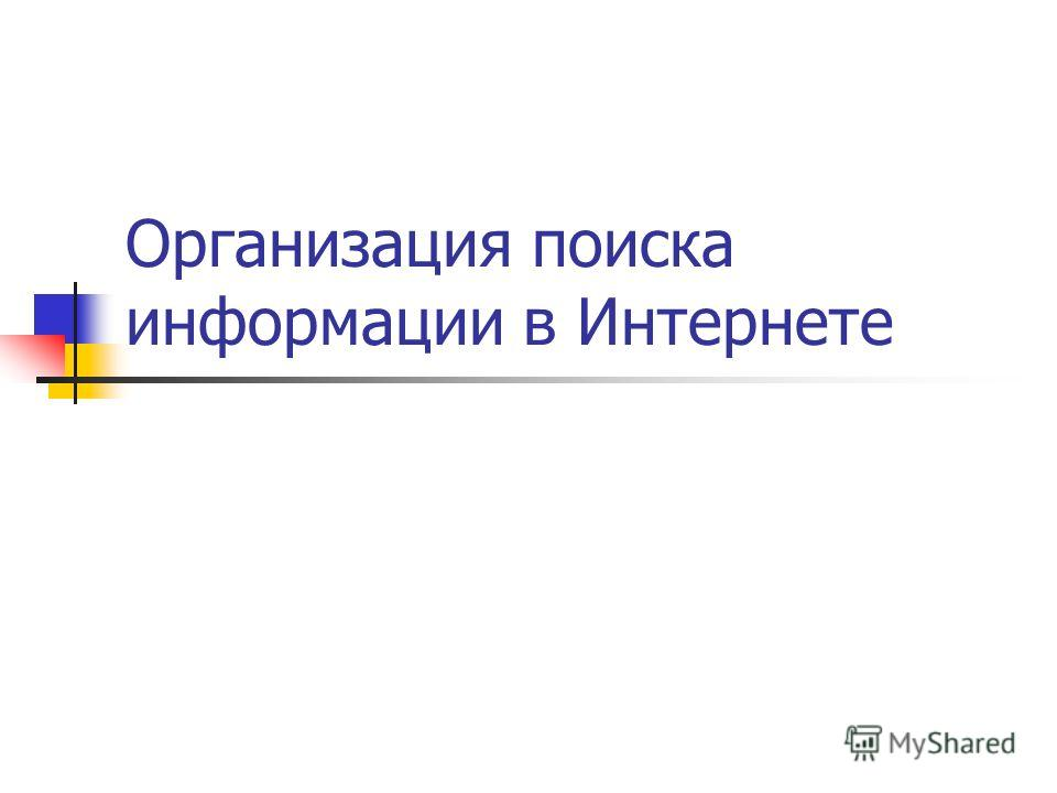 Организация поиска информации в Интернете
