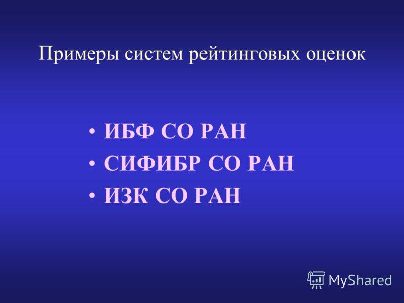 Примеры систем рейтинговых оценок ИБФ СО РАН СИФИБР СО РАН ИЗК СО РАН