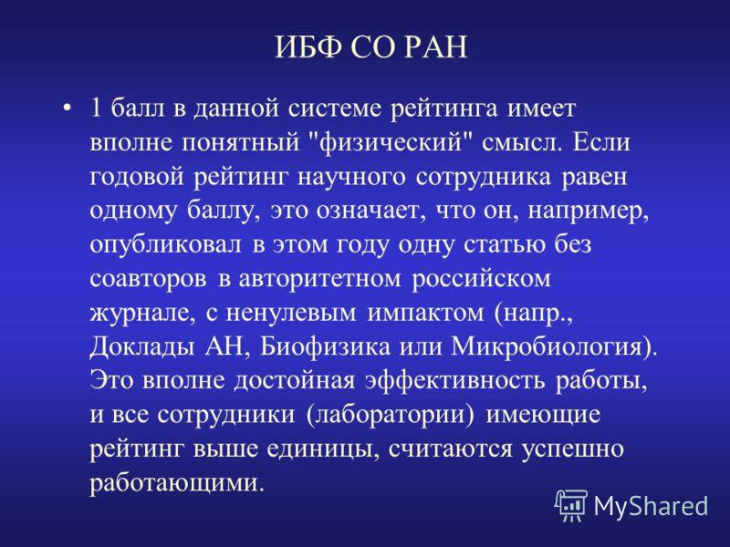 ИБФ СО РАН 1 балл в данной системе рейтинга имеет вполне понятный