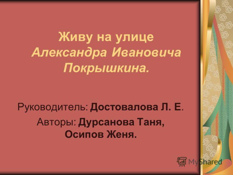 Живу на улице Александра Ивановича Покрышкина. Руководитель: Достовалова Л. Е. Авторы: Дурсанова Таня, Осипов Женя.