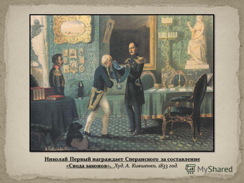 Николай Первый награждает Сперанского за составление «Свода законов». Худ. А. Кившенко, 1833 год.