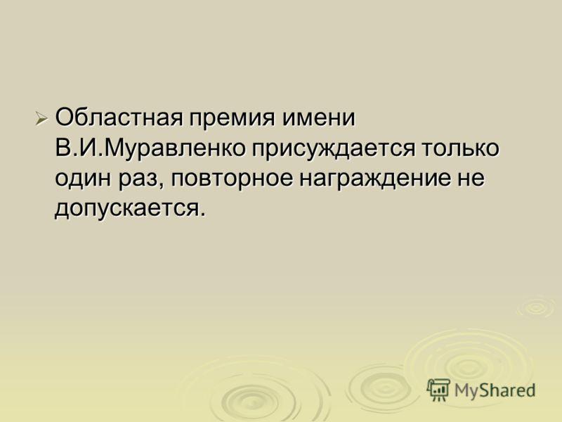 Областная премия имени В.И.Муравленко присуждается только один раз, повторное награждение не допускается. Областная премия имени В.И.Муравленко присуждается только один раз, повторное награждение не допускается.