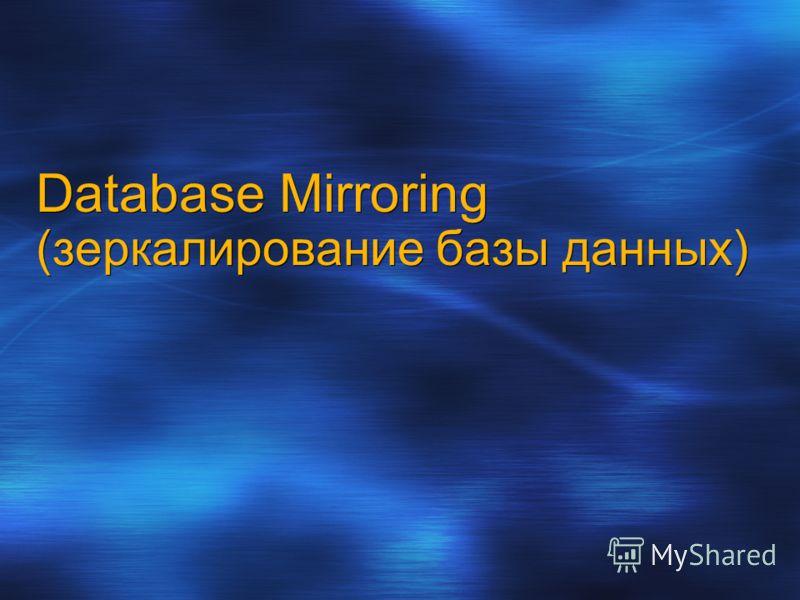 Database Mirroring (зеркалирование базы данных)