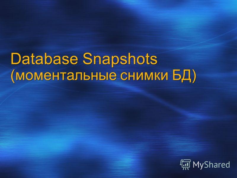 Database Snapshots (моментальные снимки БД)