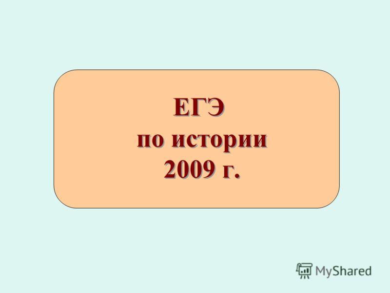 ЕГЭ по истории 2009 г.