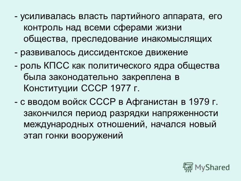 - усиливалась власть партийного аппарата, его контроль над всеми сферами жизни общества, преследование инакомыслящих - развивалось диссидентское движение - роль КПСС как политического ядра общества была законодательно закреплена в Конституции СССР 19