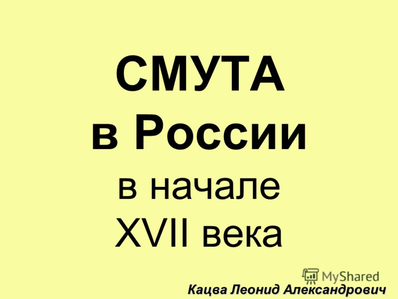 СМУТА в России в начале XVII века Кацва Леонид Александрович