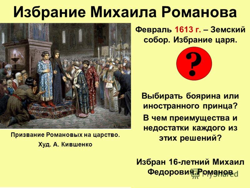 Презентация На Тему Михаил Федорович Романов