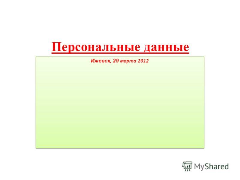Персональные данные Ижевск, 29 марта 2012