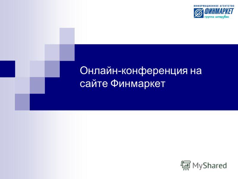 Онлайн-конференция на сайте Финмаркет