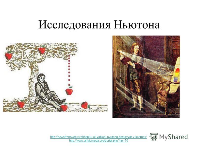 Исследования Ньютона http://newsfromweb.ru/shhepku-ot-yabloni-nyutona-dostavyat-v-kosmos/ http://www.alfaiomega.org/portal.php?np=70