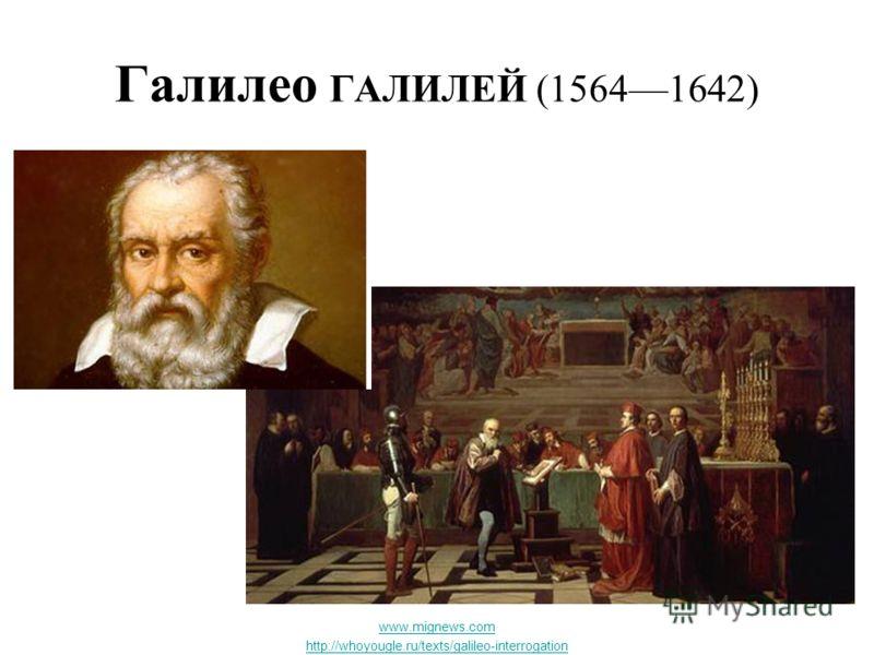 Галилео ГАЛИЛЕЙ (15641642) www.mignews.com http://whoyougle.ru/texts/galileo-interrogation
