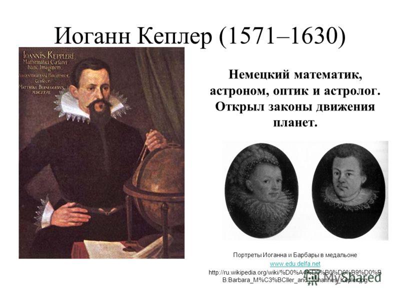Иоганн Кеплер (1571–1630) Немецкий математик, астроном, оптик и астролог. Открыл законы движения планет. Портреты Иоганна и Барбары в медальоне www.edu.delfa.net http://ru.wikipedia.org/wiki/%D0%A4%D0%B0%D0%B9%D0%B B:Barbara_M%C3%BCller_and_Johannes_