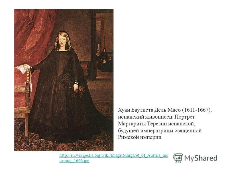 Хуан Баутиста Дель Масо (1611-1667), испанский живописец. Портрет Маргариты Терезии испанской, будущей императрицы священной Римской империи http://en.wikipedia.org/wiki/Image:Margaret_of_Austria_mo urning_1666.jpg