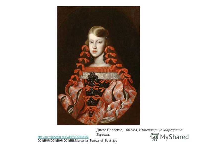 http://ru.wikipedia.org/wiki/%D0%A4% D0%B0%D0%B9%D0%BB:Margarita_Teresa_of_Spain.jpg Диего Веласкес, 1662/64, Императрица Маргарита Терезия.