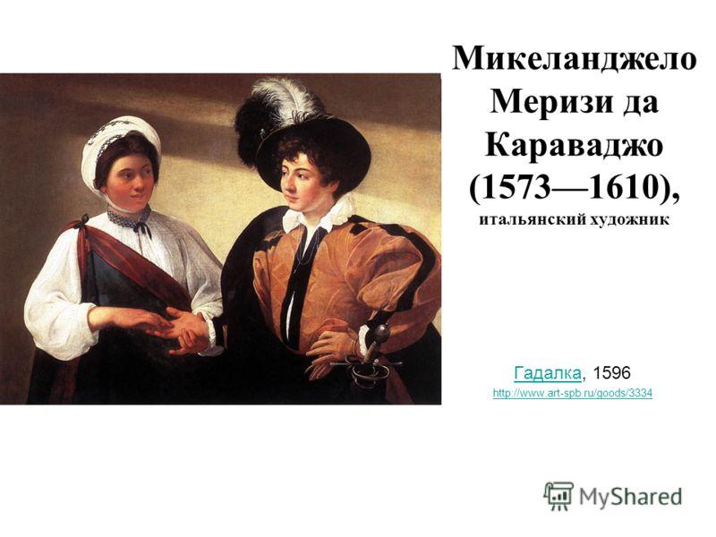 Микеланджело Меризи да Караваджо (15731610), итальянский художник ГадалкаГадалка, 1596 http://www.art-spb.ru/goods/3334