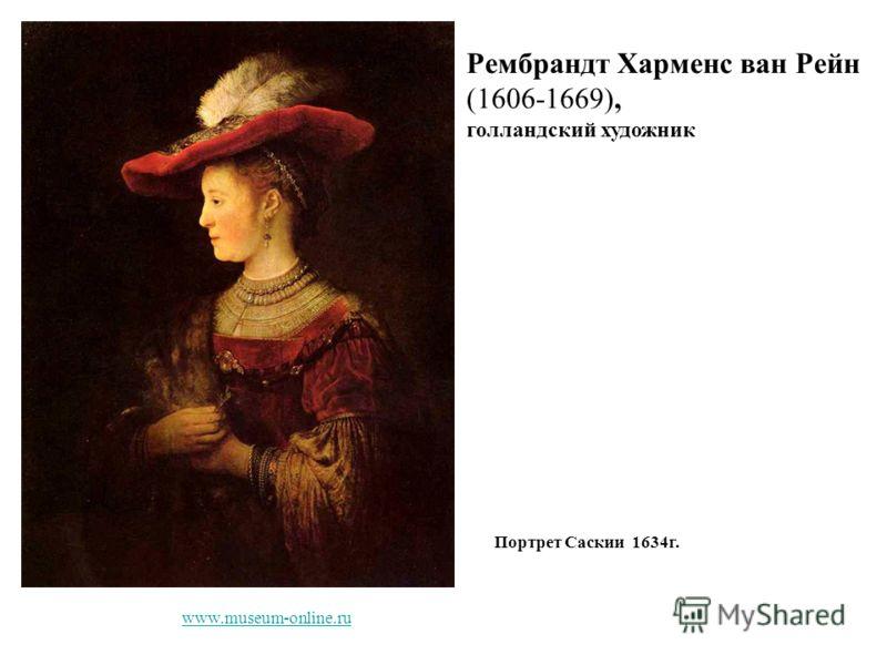 Рембрандт Харменс ван Рейн (1606-1669), голландский художник Портрет Саскии 1634г. www.museum-online.ru