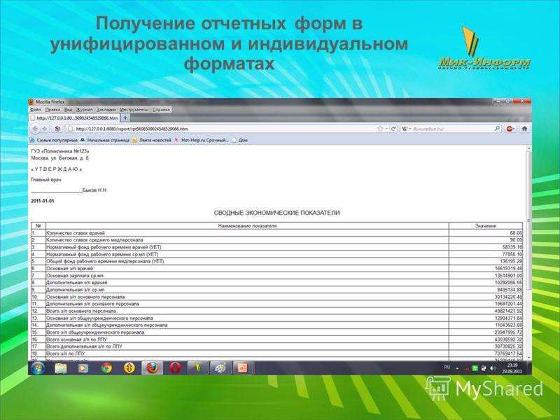 Получение отчетных форм в унифицированном и индивидуальном форматах
