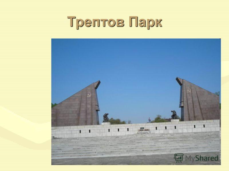 Трептов Парк