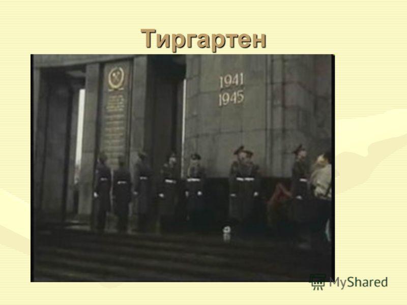 Тиргартен