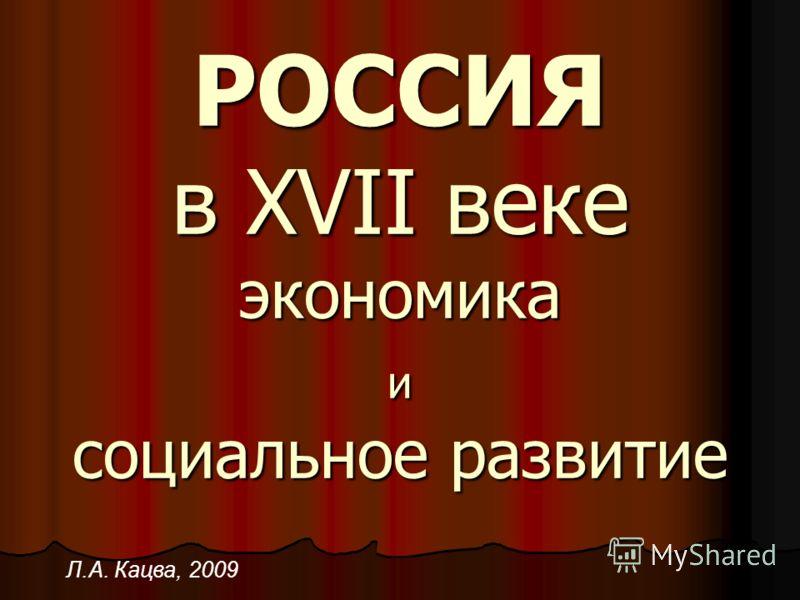 РОССИЯ в XVII веке экономика и социальное развитие Л.А. Кацва, 2009