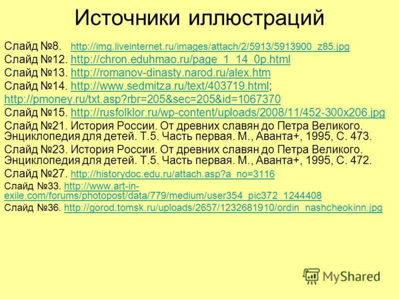 Источники иллюстраций Слайд 8. http://img.liveinternet.ru/images/attach/2/5913/5913900_z85.jpg http://img.liveinternet.ru/images/attach/2/5913/5913900_z85.jpg Слайд 12. http://chron.eduhmao.ru/page_1_14_0p.htmlhttp://chron.eduhmao.ru/page_1_14_0p.htm
