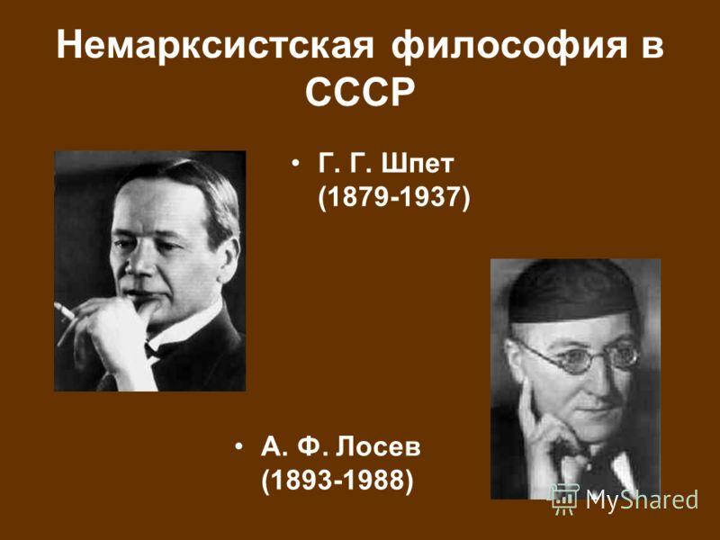 Немарксистская философия в СССР Г. Г. Шпет (1879-1937) А. Ф. Лосев (1893-1988)
