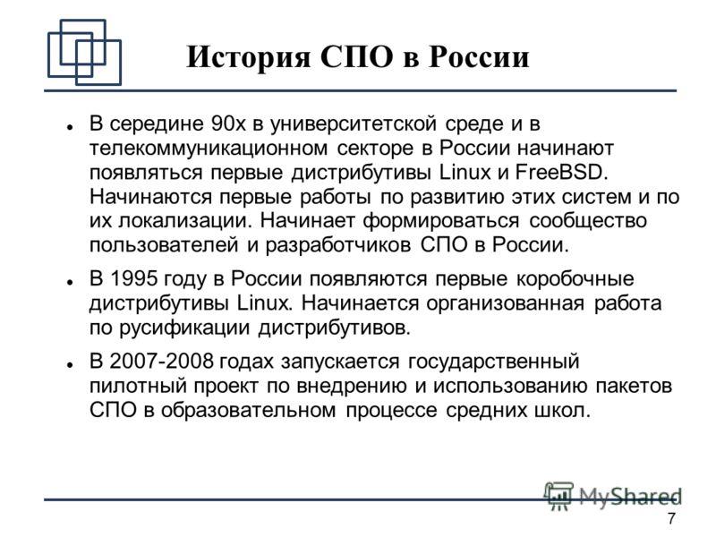 7 История СПО в России В середине 90х в университетской среде и в телекоммуникационном секторе в России начинают появляться первые дистрибутивы Linux и FreeBSD. Начинаются первые работы по развитию этих систем и по их локализации. Начинает формироват