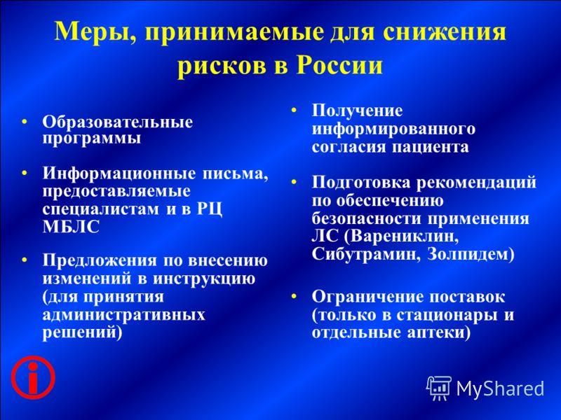 Меры, принимаемые для снижения рисков в России Образовательные программы Информационные письма, предоставляемые специалистам и в РЦ МБЛС Предложения по внесению изменений в инструкцию (для принятия административных решений) Получение информированного