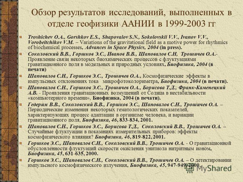 Обзор результатов исследований, выполненных в отделе геофизики ААНИИ в 1999-2003 гг Troshichev O.A., Gorshkov E.S., Shapovalov S.N., Sokolovskii V.V., Ivanov V.V., Vorobeitchikov V.M. – Variations of the gravitational field as a motive power for rhyt