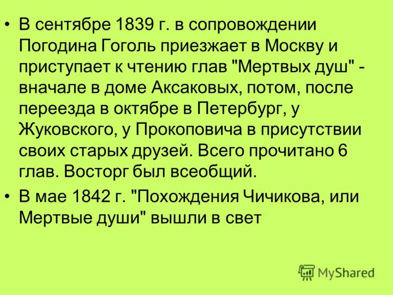 В сентябре 1839 г. в сопровождении Погодина Гоголь приезжает в Москву и приступает к чтению глав