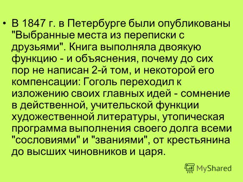 В 1847 г. в Петербурге были опубликованы