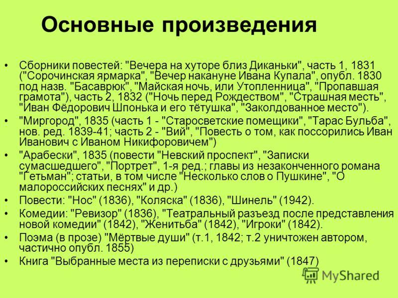 Основные произведения Сборники повестей:
