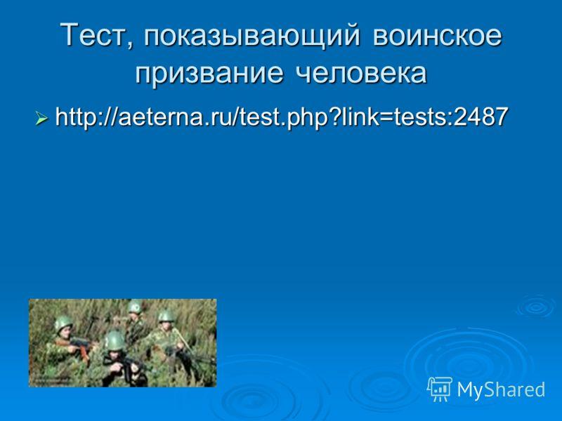 Тест, показывающий воинское призвание человека http://aeterna.ru/test.php?link=tests:2487 http://aeterna.ru/test.php?link=tests:2487