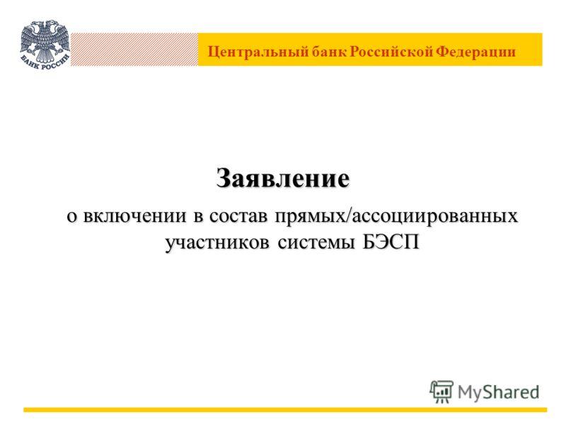 Центральный банк Российской Федерации Заявление о включении в состав прямых/ассоциированных участников системы БЭСП