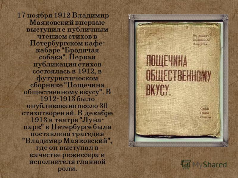 17 ноября 1912 Владимир Маяковский впервые выступил с публичным чтением стихов в Петербургском кафе- кабаре