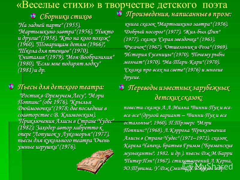«Веселые стихи» в творчестве детского поэта Сборники стихов