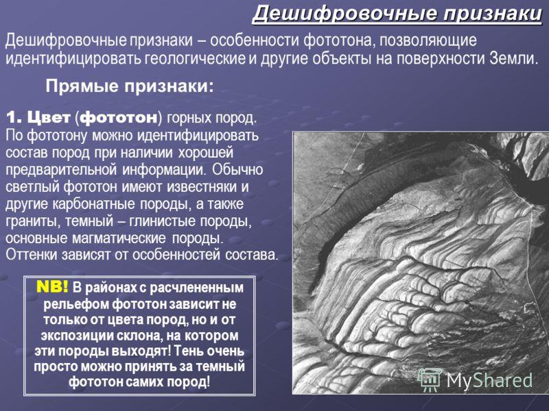 Дешифровочные признаки – особенности фототона, позволяющие идентифицировать геологические и другие объекты на поверхности Земли. 1. Цвет ( фототон ) горных пород. По фототону можно идентифицировать состав пород при наличии хорошей предварительной инф