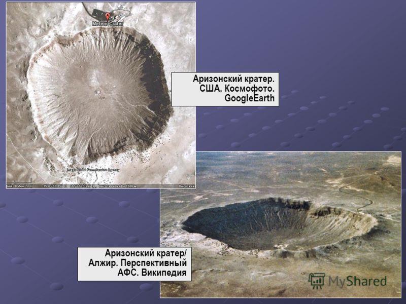Аризонский кратер/ Алжир. Перспективный АФС. Википедия Аризонский кратер. США. Космофото. GoogleEarth