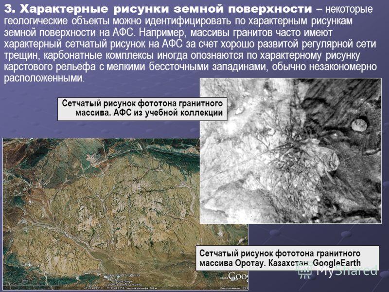 3. Характерные рисунки земной поверхности – некоторые геологические объекты можно идентифицировать по характерным рисункам земной поверхности на АФС. Например, массивы гранитов часто имеют характерный сетчатый рисунок на АФС за счет хорошо развитой р