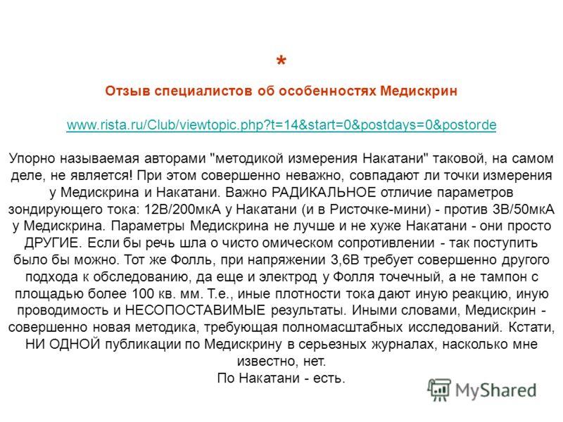 * Отзыв специалистов об особенностях Медискрин www.rista.ru/Club/viewtopic.php?t=14&start=0&postdays=0&postorde Упорно называемая авторами