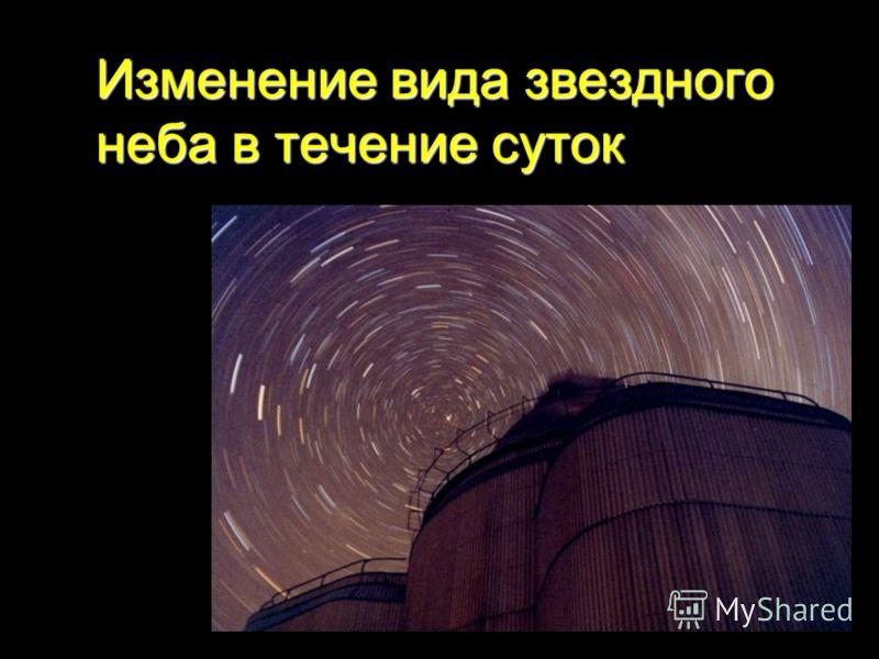 Изменение вида звездного неба в течение суток