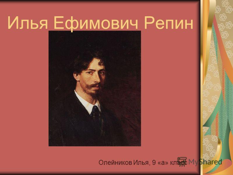 Илья Ефимович Репин Олейников Илья, 9 «а» класс
