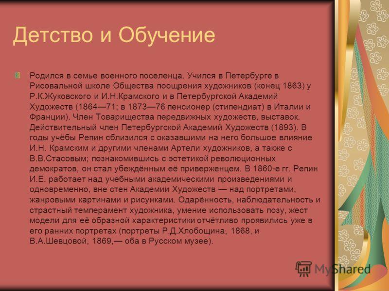 Детство и Обучение Родился в семье военного поселенца. Учился в Петербурге в Рисовальной школе Общества поощрения художников (конец 1863) у Р.К.Жуковс