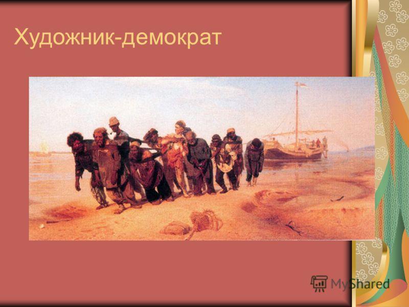 Художник-демократ