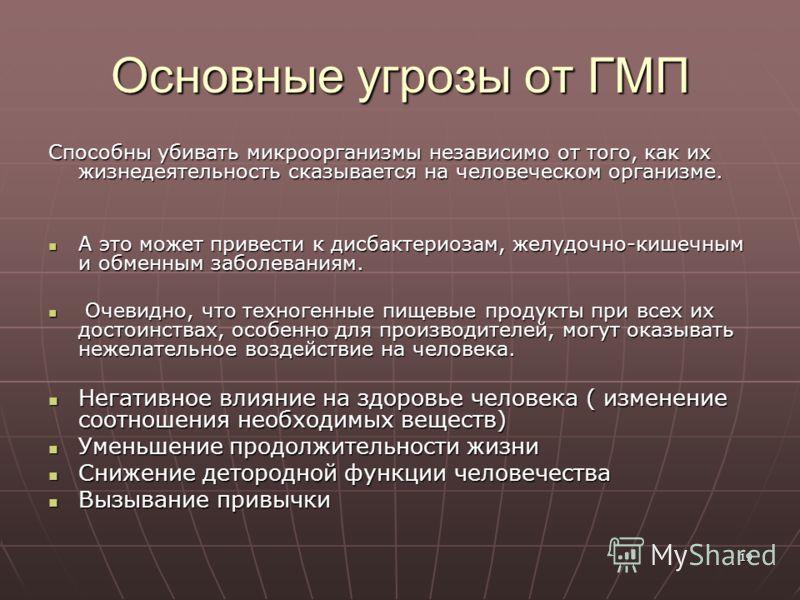 19 Основные угрозы от ГМП Способны убивать микроорганизмы независимо от того, как их жизнедеятельность сказывается на человеческом организме. А это м