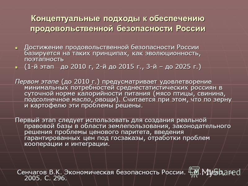 28 Концептуальные подходы к обеспечению продовольственной безопасности России Достижение продовольственной безопасности России базируется на таких при