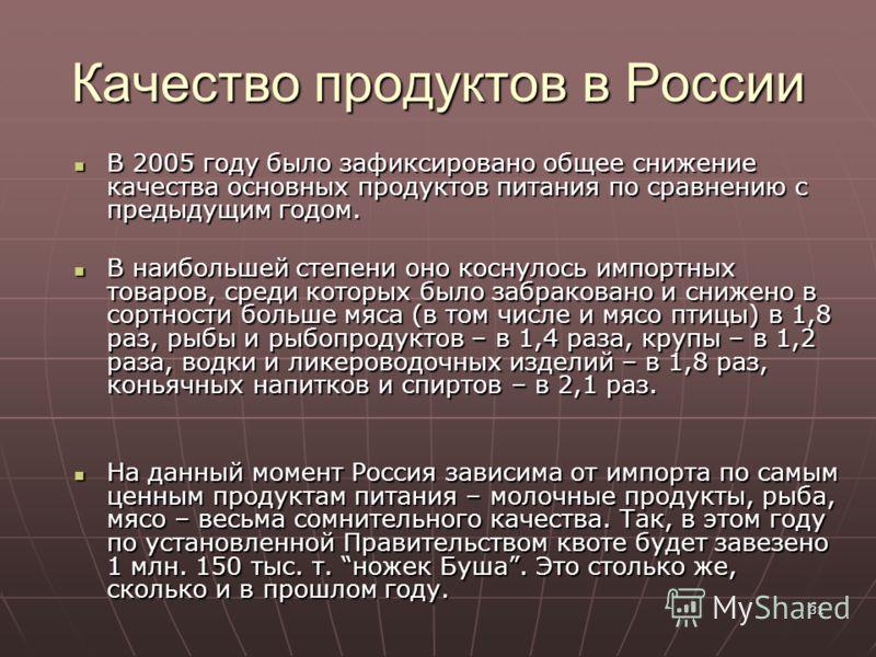 31 Качество продуктов в России В 2005 году было зафиксировано общее снижение качества основных продуктов питания по сравнению с предыдущим годом. В 2005 году было зафиксировано общее снижение качества основных продуктов питания по сравнению с предыду