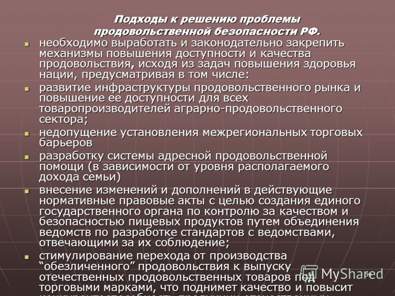 39 Подходы к решению проблемы продовольственной безопасности РФ. необходимо выработать и законодательно закрепить механизмы повышения доступности и качества продовольствия, исходя из задач повышения здоровья нации, предусматривая в том числе: необход