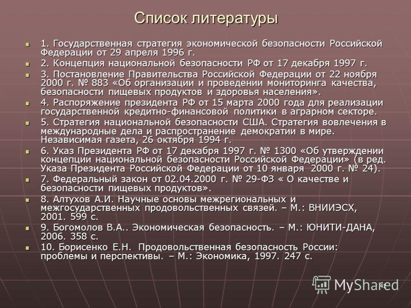 42 Список литературы 1. Государственная стратегия экономической безопасности Российской Федерации от 29 апреля 1996 г. 1. Государственная стратегия экономической безопасности Российской Федерации от 29 апреля 1996 г. 2. Концепция национальной безопас